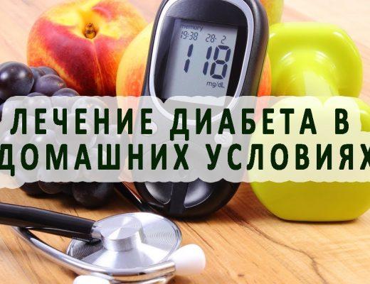 вылечить диабет