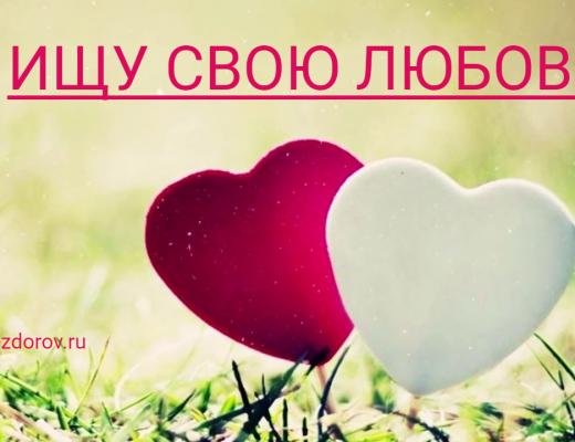 ищу свою любовь