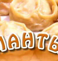 Мясные манты: последовательное приготовление, соус к блюду.