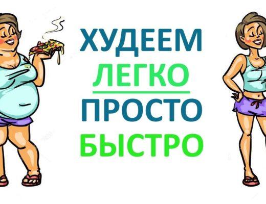 правило похудения