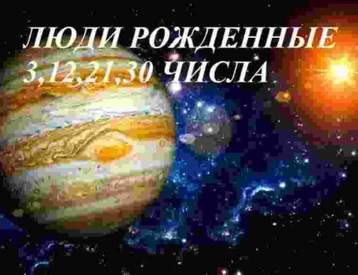 Планета Юпитер родившихся 3, 12, 21, 30 числа